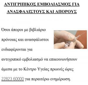 ΑΝΤΙΓΡΙΠΙΚΟΣ-ΕΜΒΟΛΙΑΣΜΟΣ-ΓΙ
