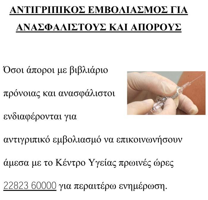 Αντιγριπικός Εμβολιασμός απόρων και ανασφάλιστων στο Κέντρο Υγείας Άνδρου