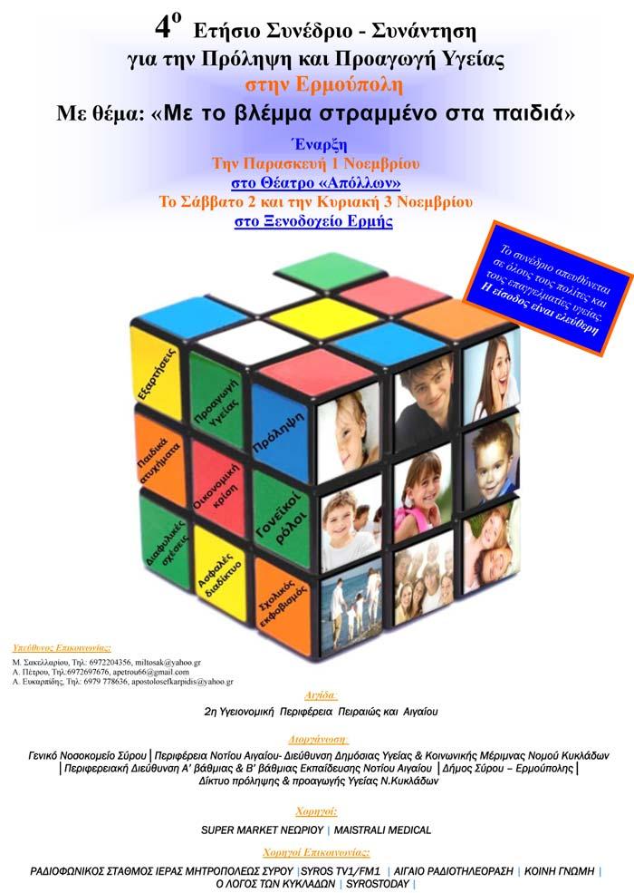 4o Συνέδριο για την Πρόληψη και την Προαγωγή Υγείας στην Ερμούπολη, με θέμα: «Με το βλέμμα στραμμένο στα παιδιά»