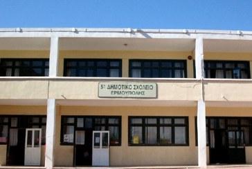 Υπόθεση απάτης στο 5ο Δημοτικό Σχολείο Ερμούπολης