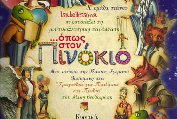 Μουσικοθεατρική παράσταση …Οπως στον Πινόκιο: Κυριακή 13 Οκτωβρίου 2013 στο Δημοτικό Θέατρο
