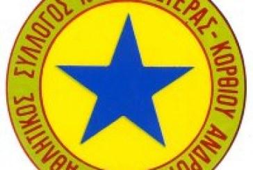 """Οι βαθμολογίες των ομάδων Α"""" Κατηγορίων και Νέων – Πρώτος στον όμιλό του ο Αστέρας Κορθίθου"""