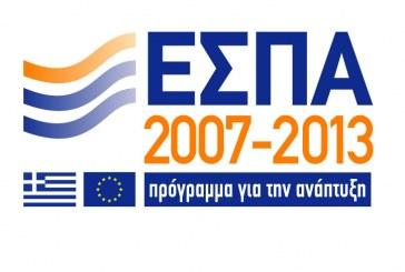 Δημοσιεύθηκαν τα αποτελέσματα του προγράμματος «Ενίσχυση Μικρομεσαίων Επιχειρήσεων που δραστηριοποιούνται στους τομείς Μεταποίησης, Τουρισμού, Εμπορίου – Υπηρεσιών του ΕΣΠΑ 2007-2013» – Ποιοι εντάχθηκαν από την Άνδρο