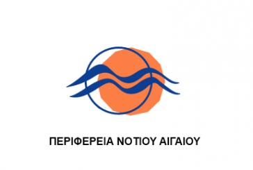 Συνεδριάζει το Σάββατο το Περιφερειακό Συμβούλιο Νοτίου Αιγαίου