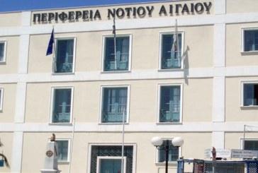 Συνεδριάζει την Πέμπτη η Οικονομική Επιτροπή της Περιφέρειας Νοτίου Αιγαίου – Προς έγκριση οι δράσεις τουρισμού