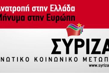 Ανακοίνωση ΣΥΡΙΖΑ Σύρου για την Απεργία της Τετάρτης 6 Νοέμβρη – Δεν θα σταματήσουν αν δεν τους διώξουμε.