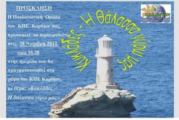 ΚΠΕ Κορθίου: Κυκλάδες – Η θάλασσα γύρω μας