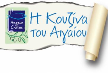 Σεμινάριο Aegean Cuisine στην Τήνο τη Δευτέρα 11 Νοεμβρίου