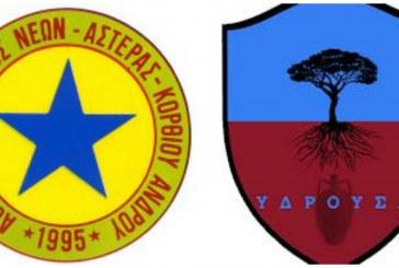 Το πρόγραμμα των αγώνων ποδοσφαίρου για το Σαββατοκύριακο – Εντός έδρας παίζει ο ΑΟ Υδρούσα, στη Μύκονο ταξιδεύει ο Αστέρας Κορθίου