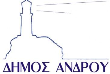 Εργασίες αντιπλημμυρικών έργων για την προστασία πυρόπληκτων περιοχών απόμ το Δήμο Άνδρου