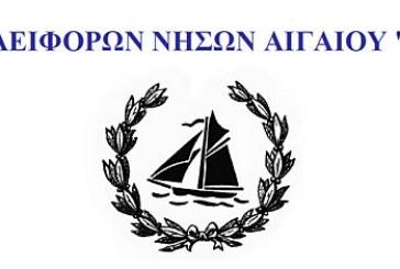 Δίκτυο Αειφόρων Νήσων του Αιγαίου «Δάφνη»: Εκδήλωση ενημέρωσης για τη βιώσιμη ανάπτυξη της Άνδρου την Παρασκευή 22 Νοεμβρίου στην Αθήνα