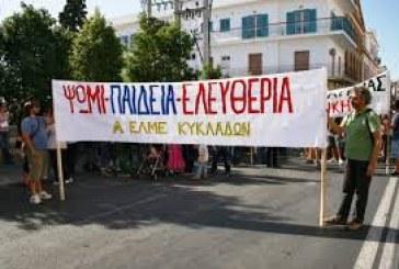Στάση εργασίας την Τετάρτη από την ΕΛΜΕ Κυκλάδων – Διαμαρτυρία για την αξιολόγηση