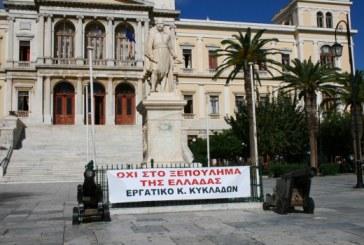 Σε ενεργή συμμετοχή στην απεργία της Τετάρτης καλεί το Εργατικό Κέντρο Κυκλάδων