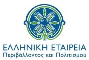 Συνάντηση Περιφερειάρχη στα γραφεία της οικολογικής οργάνωσης AΕ για το προτεινόμενο από το ΥΠΕΚΑ χωροταξικό σχέδιο για τον τουρισμό