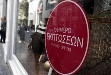 ΕΣΕΕ: Το δεκαήμερο των εκπτώσεων βοήθησε μόνο τις μεγάλες αλυσίδες