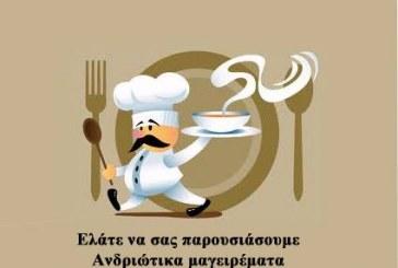 Μαγειρεύουμε… το Καρναβάλι!!!