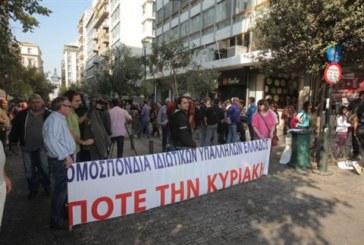 Με συγκεντρώσεις διαμαρτυρίας το πρώτο κυριακάτικο άνοιγμα καταστημάτων