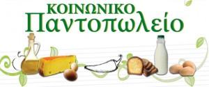 koinoniko_pantopoleio