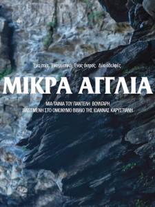 mikra-agglia-poster