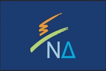 Στις 16 Νοεμβρίου οι εκλογές στις Τοπικές Οργανώσεις της ΝΔ στις Κυκλάδες