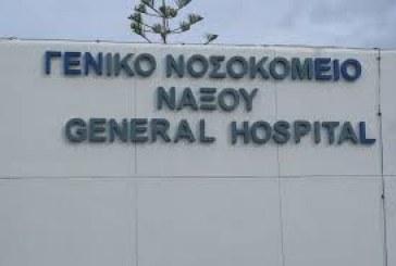 «Ο ΣΥΡΙΖΑ ψήφισε ΟΧΙ στο διαχωρισμό του Νοσοκομείου Νάξου»