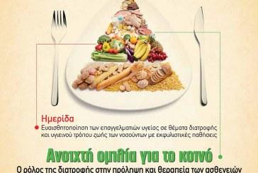 Ανοιχτή Ομιλία για τη διατροφή και τον υγιεινό τρόπο ζωής από το Δήμο Άνδορυ