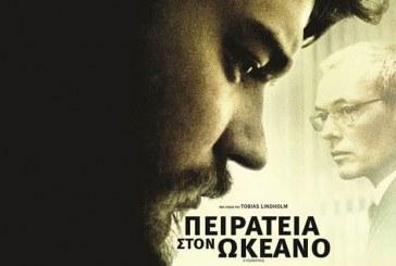 «Πειρατεία στον Ωκεανό» από την Κινηματογραφική Λέσχη Άνδρους στις 9 και 13 Νοεμβρίου