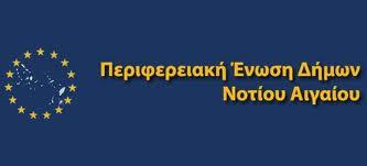 Τοπικό Παράρτημα Κυκλάδων της Π.Ε.Δ.: «Απαράδεκτα τα σενάρια κατάργησης των Δημοτικών Επιχειρήσεων Ύδρευσης Αποχέτευσης»
