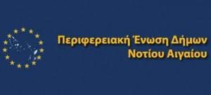 ΠΕΔ-ΝΟΤΙΟΥ-ΑΙΓΑΙΟΥ