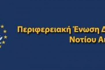 ΠΕΔ Νοτίου Αιγαίου κατά του Άδωνι