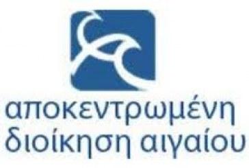 Αποκεντρωμένη Διοίκηση Αιγαίου: Ευρεία σύσκεψη για τα προβλήματα και τις προοπτικές της Τοπικής Αυτοδιοίκησης