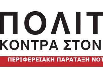 Τοποθέτηση της παράταξης «Πολίτες Κόντρα στον Καιρό» για τις τελευταίες συνεδριάσεις του Περιφερειακού Συμβουλίου