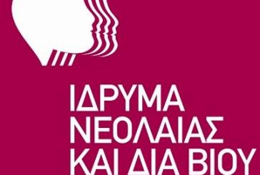 Ίδρυμα Νεολαίας και Δια Βίου Μάθησης: Δύο θέσεις για την Άνδρο
