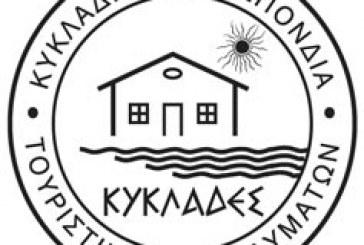 Ισότιμη φορολογική μεταχείριση για τα μη κύρια ξενοδοχειακά καταλύματα ζήτησε από τους Βουλευτές η Κυκλαδική Ομοσπονδία Τουριστικών Καταλυμάτων