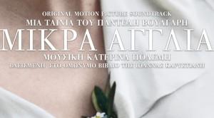cover-mikra-agglia