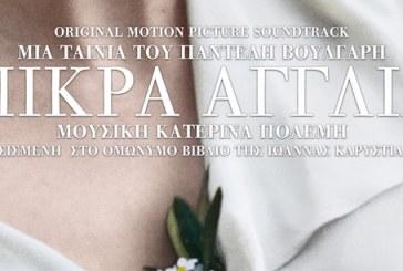 Οι επόμενες προβολές της ταινίας «Μικρά Αγγλία» στην Άνδρο από την Κινηματογραφική Λέσχη