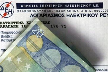 Οδηγίες από τη ΠΕΔ Νοτίου Αιγαίου – Παράρτημα Κυκλάδων για την ένταξη στο κοινωνικό τιμολόγιο της ΔΕΗ
