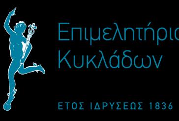 Επιμελητήριο Κυκλάδων: Διαγωνισμός για το έργο «Υλοποίηση Σύγχρονων Ψηφιακών εφαρμογών ανάδειξης της Επιχειρηματικότητας του Ν. Κυκλάδων