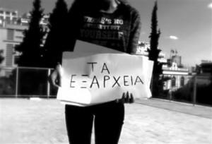 exarxia