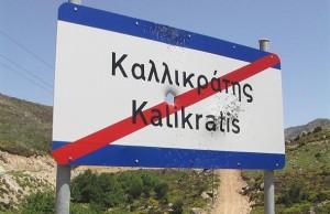 kallikratis-sign