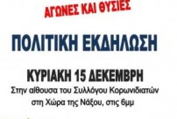 Πολιτική εκδήλωση από την Κ.Ο. Νάξου για τα 95 χρόνια του ΚΚΕ