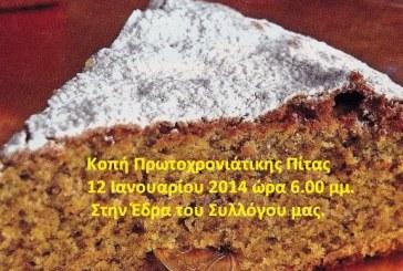 Κοπή πίτας στις 12 Ιανουαρίου από τον Σύλλογο Αλαδινού