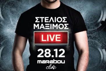 Ο Στέλιος Μάξιμος στο Marabou Club το Σάββατο 28 Δεκεμβρίου