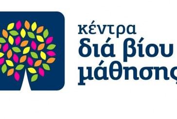 Κέντρο Δια Βίου Μάθησης Άνδρου: Ξεκινά το πρόγραμμα «Κοινωνική Οικονομία και Επιχειρηματικότητα»