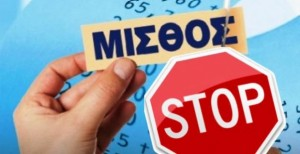 misthos_stop_aftodioikisi-620x320