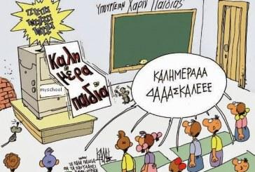 Σύλλογοι γονέων και κηδεμόνων Ανδρου: Καταγγελία για το Myschool