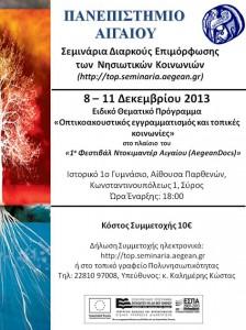 seminaria_panepisthmio