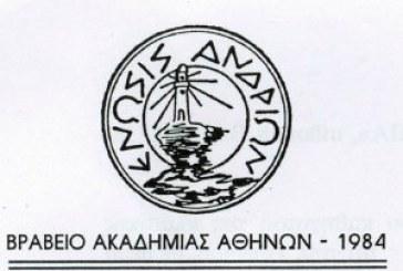 Πρόγραμμα Εκδηλώσεων για το 2014 από την Ένωση Ανδρίων
