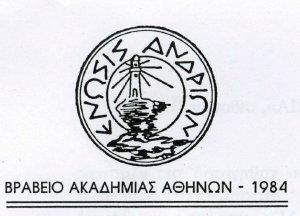 ένωσις Ανδρίων 001_1_1