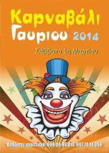 Καρναβαλι Γαυριου 2014…Ελάτε να ξεφαντώσουμε!!!